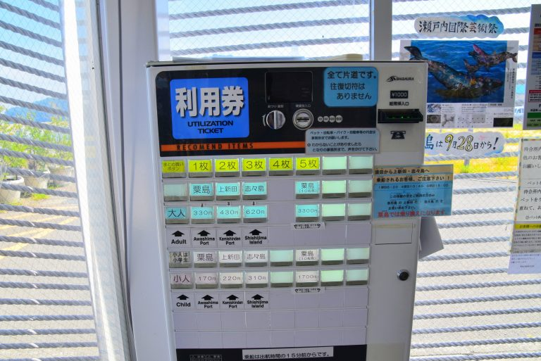 awashima ferry tickets