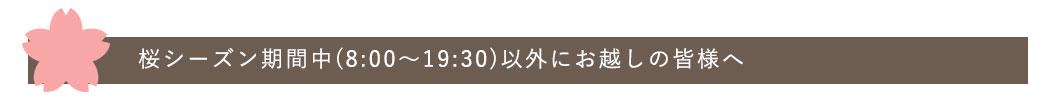桜シーズン期間中(8:00~19:30)以外にお越しの皆様へ