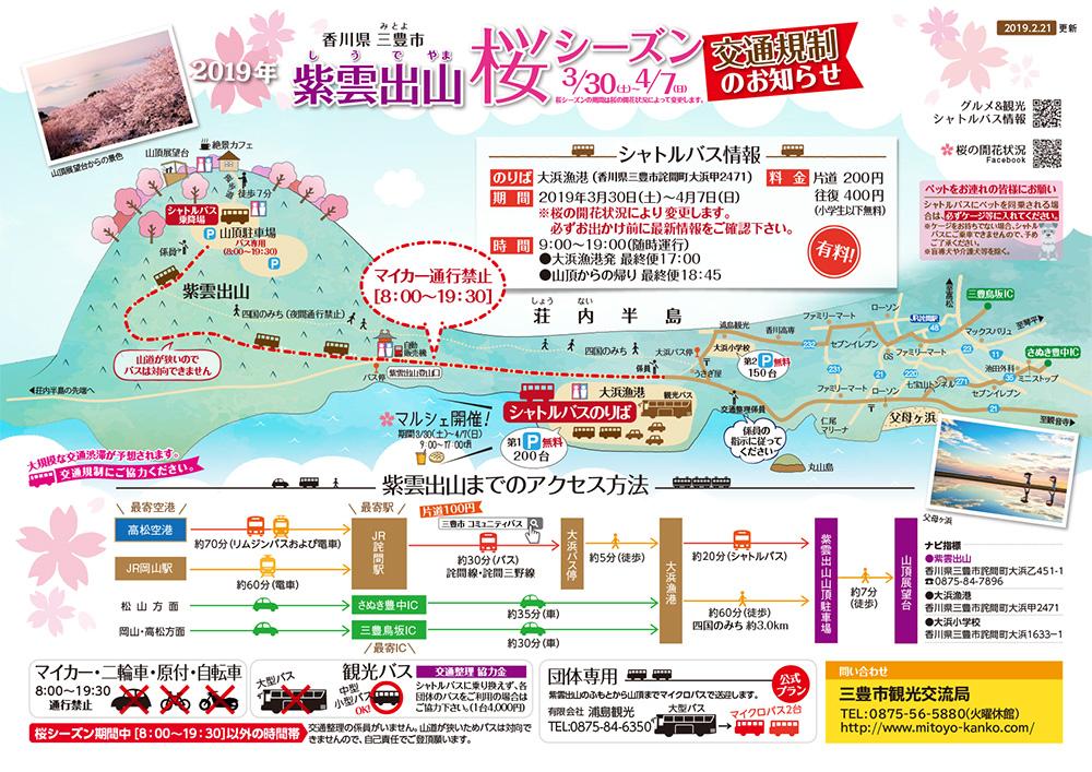 香川県三豊市紫雲出山桜シーズン交通規制のお知らせ