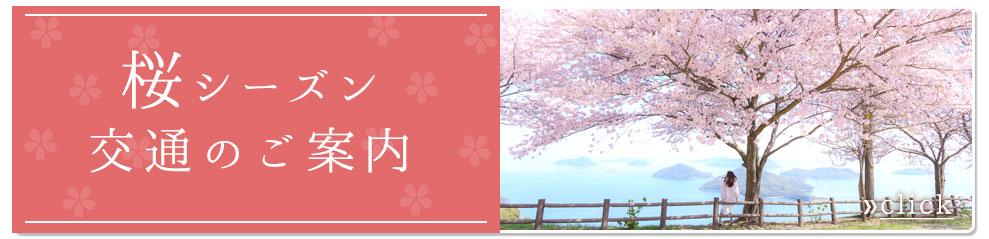 桜シーズン交通のご案内