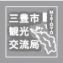 三豊観光交流局