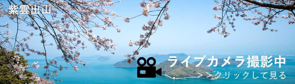 紫雲出山ライブカメラ
