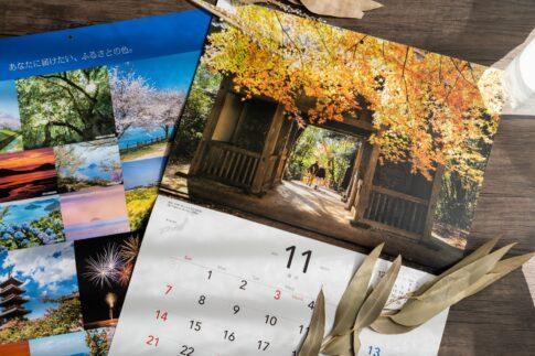 みとよの絶景カレンダー2021