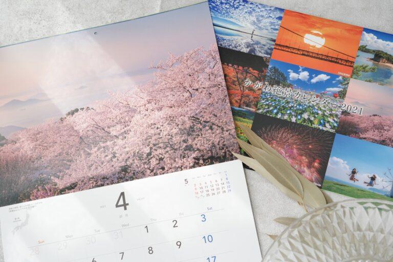 かがわ絶景カレンダー