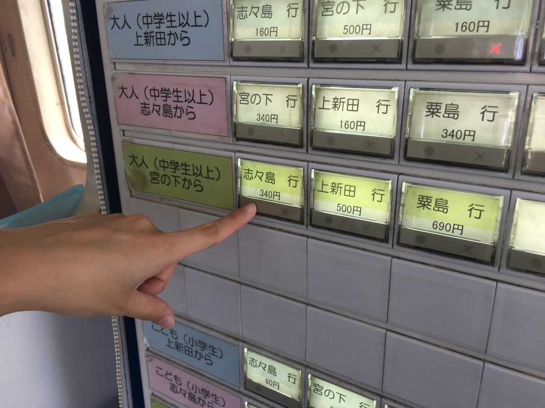 Tickets to Shishijima Island
