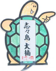 Turtle sign for Okusu