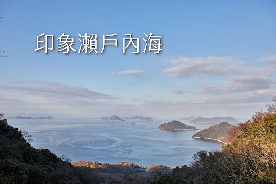 印象瀨戶內海──紫雲出山