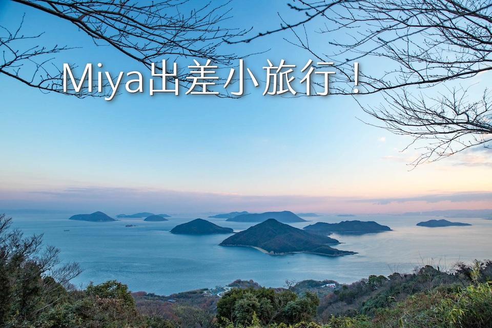 Miya出差旅行去!