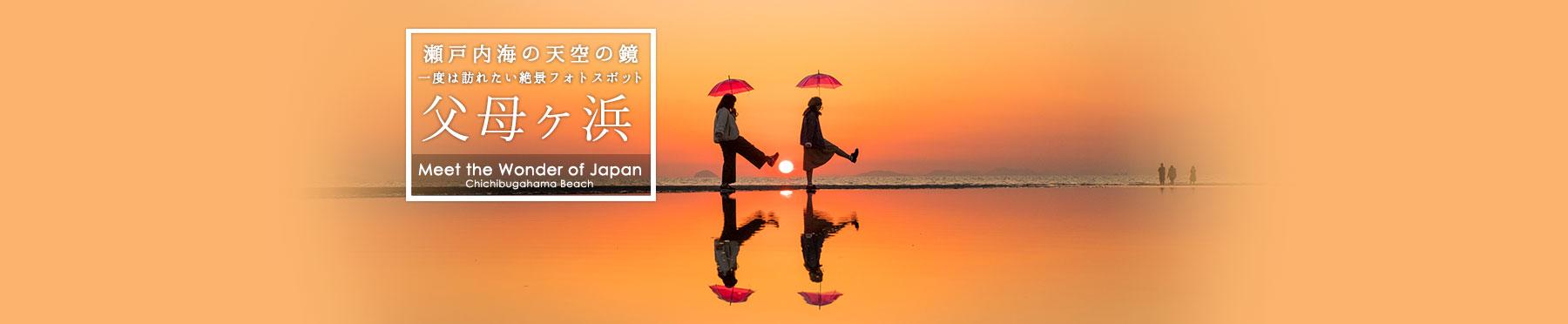 瀬戸内海の天空の鏡一度は訪れたい絶景フォトスポット父母ヶ浜