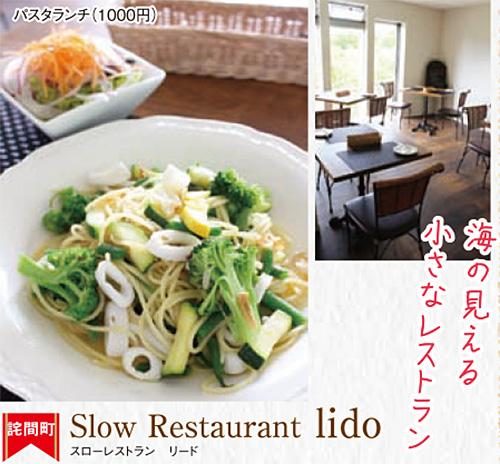 Slow Restaurant lido