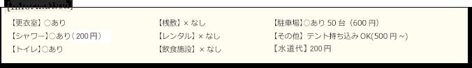 info-spot03 のコピーコピー