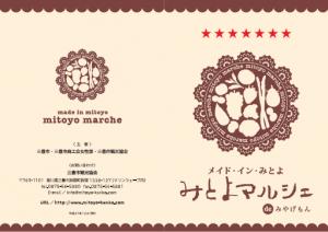 marche_2015