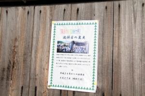粟島の島四国88ヶ所巡拝日について